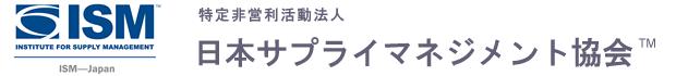 NPO 日本サプライマネジメント協会(ISM JAPAN)