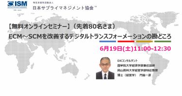 6月テーマ別研修会
