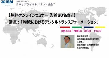 8月テーマ別研修会