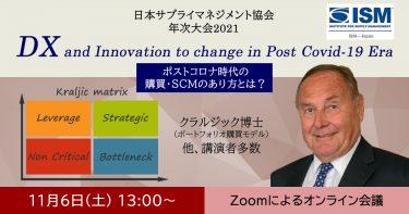 第23回ISM/CAPS日本・サプライマネジメント年次大会 〜DX and Innovation to change in Post Covid-19 Era〜